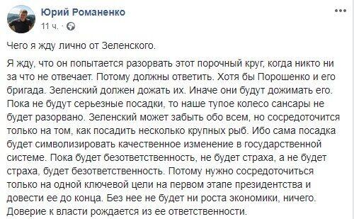 """""""Он должен их дожать"""": Зеленскому посоветовали посадить Порошенко"""