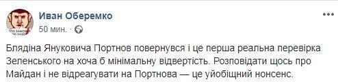 """""""Б*ядина Януковича"""": повернення Портнова в Україну розлютило мережу"""