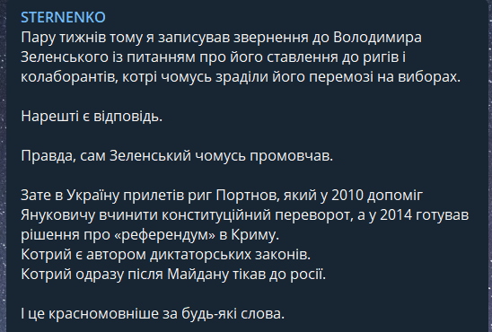 Портнов в Україні стривожив словами про Порошенка і державну зраду