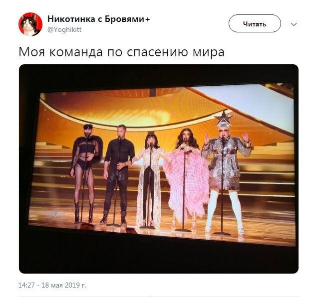 Команда з порятунку світу: що це і до чого тут фінал Євробачення 2019