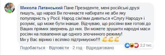 """""""Ви можете спонукати народ повалити Путіна"""": Зеленському пишуть про популярність серед росіян"""
