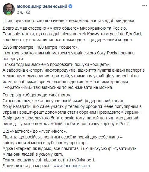 Зеленський зробив Путіну пропозицію
