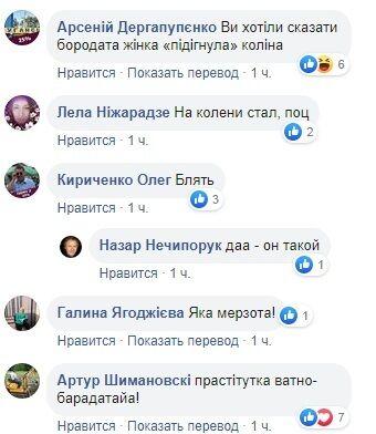 """""""Просто п*здец"""": нардеп Лещенко оскандалился из-за фото с женой Зеленского"""