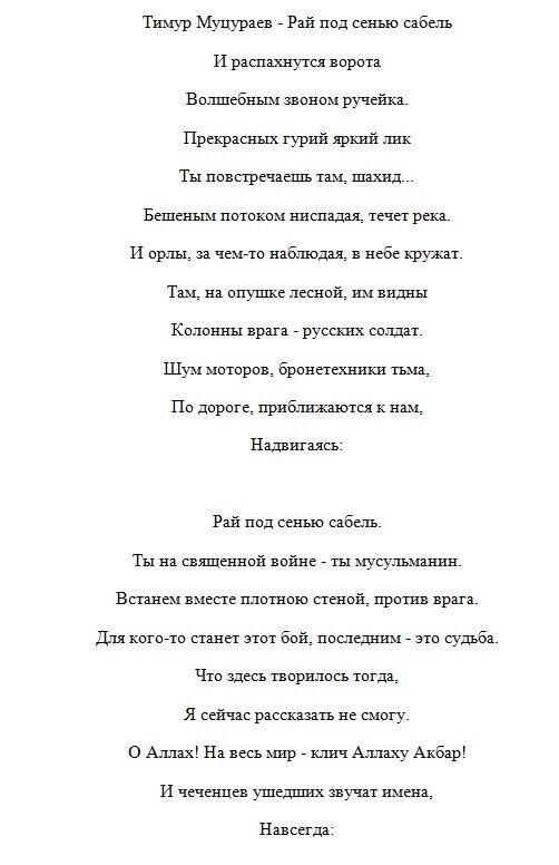 """Хто такий Тимур Муцураєв і що за скандал з піснею """"Рай під тінню шабель"""", текст"""