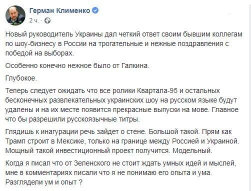 За Галкіна прикро: Зеленський розчарував радника Путіна