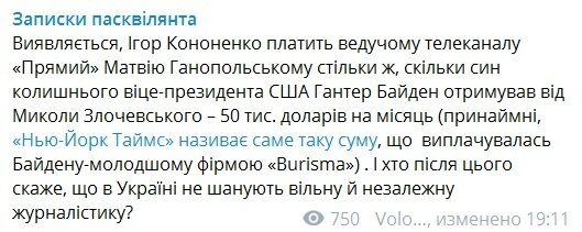 """""""Платить Кононенко"""": журналіст озвучив шокуючу інформацію про зарплату Ганапольского"""