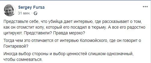 """Правда, мерзко?"" Коломойского неожиданно сравнили с убийцей"