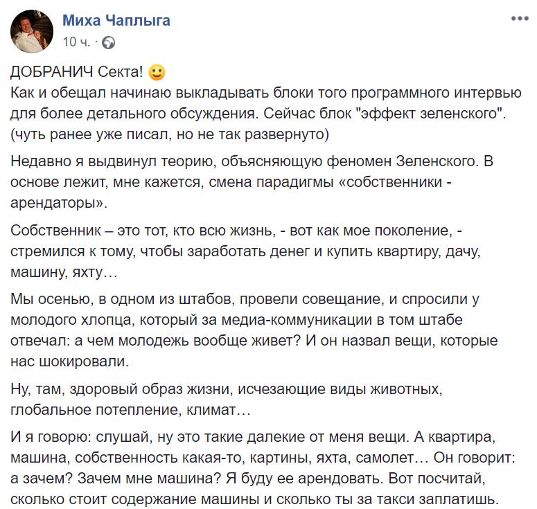 """Коммунизм"" пришел, откуда не ждали: украинцам интересно объяснили феномен Зеленского"