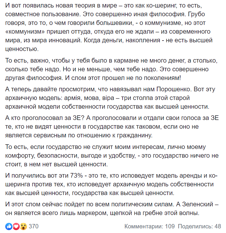 """""""Комунізм"""" прийшов, звідки не чекали: українцям цікаво пояснили феномен Зеленського"""