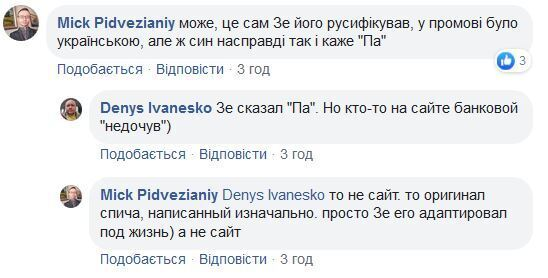 """Та?"" В сети возмутились нюансу в тексте речи Зеленского на сайте президента"