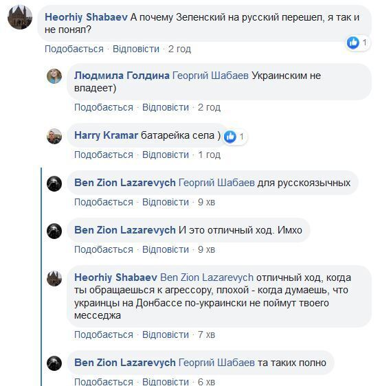 Фото взгляда Зеленского на Ляшко взорвало сеть