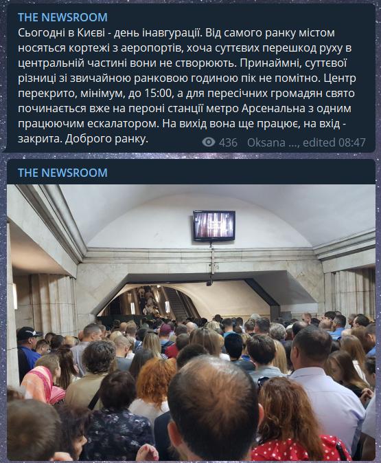 Инаугурация президента Владимира Зеленского: когда состоится, смотреть онлайн