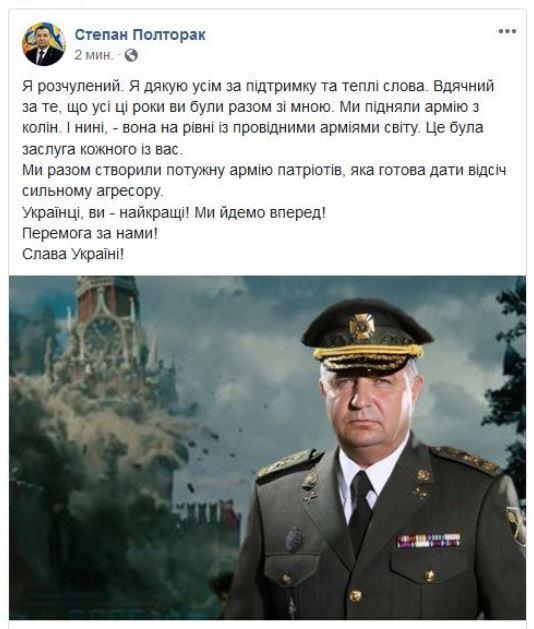 """Полторак """"підірвав"""" Кремль і злякався"""