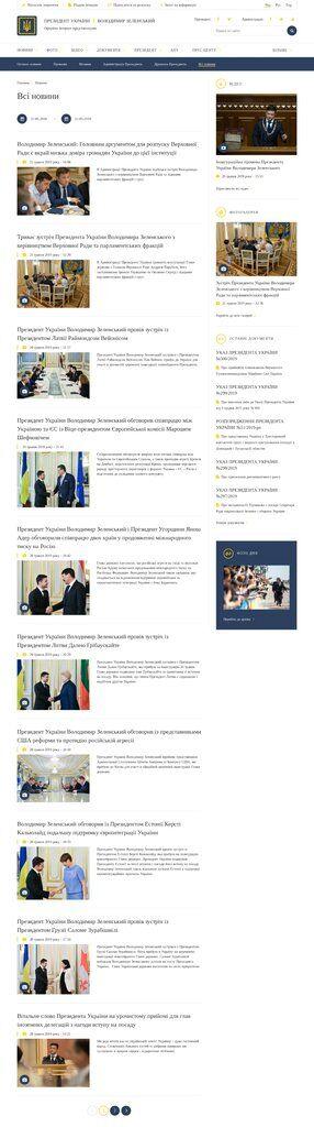 Зеленський видалив з сайту президента всі новини про Порошенка