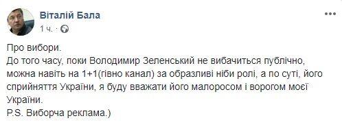 """""""Дебіли?"""" Політолог скипів через Зеленського і його прихильників"""