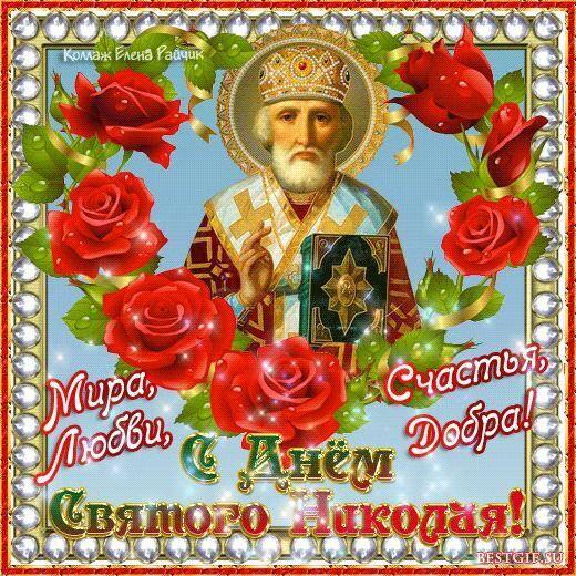 Привітання з Днем Миколая Чудотворця 2019: картинки, листівки та вірші