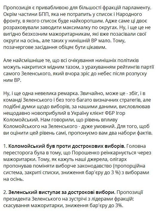 В интересах Коломойского: назван важный нюанс о досрочных выборах в Раду