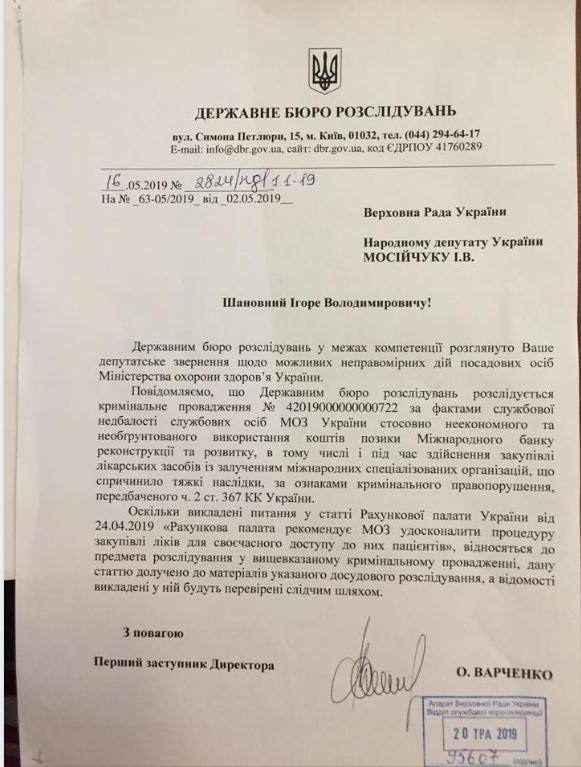 Почему Супрун покинула Украину, а Мосийчука называют животным