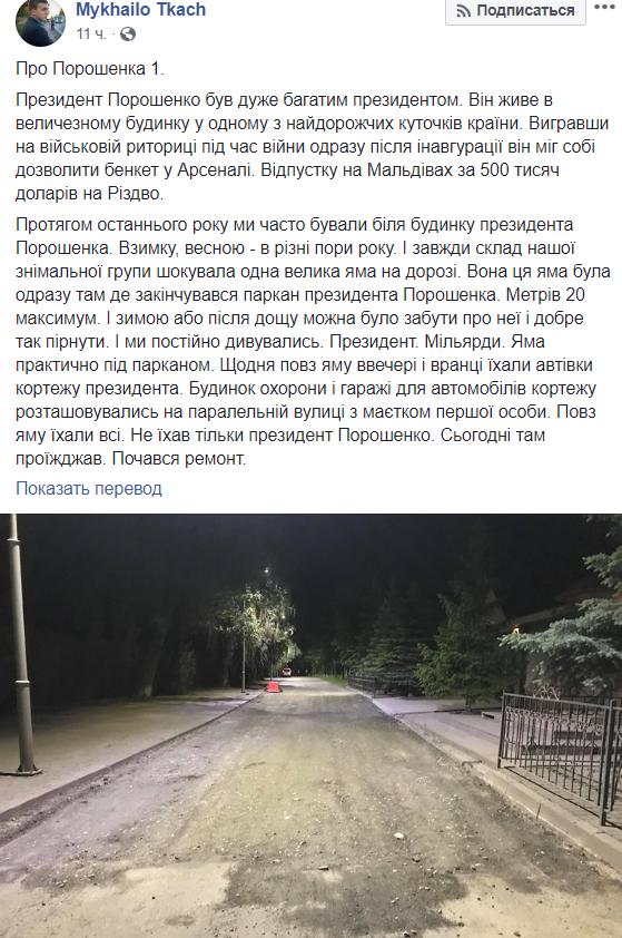 Яма Порошенко превратилась в интересную историю