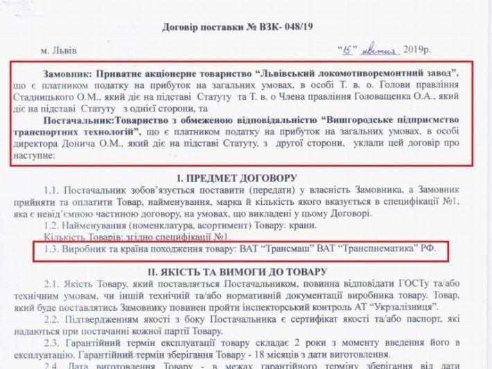 Укрзализныця купила российские запчасти в несколько раз дороже их реальной стоимости - документ