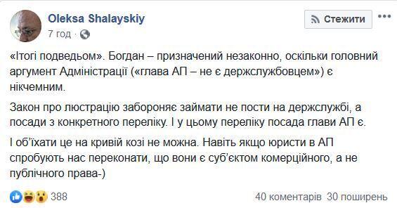 У Зеленського кажуть, що на главу АП Богдана не поширюється закон про люстрацію, юристи не згодні