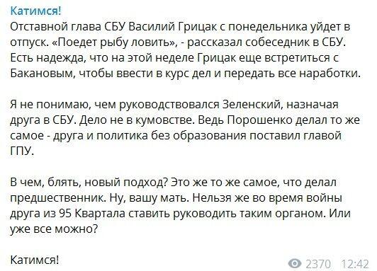 """""""В чем, бл*ть, новый подход?"""" Известный журналист обматерил Зеленского из-за Баканова"""