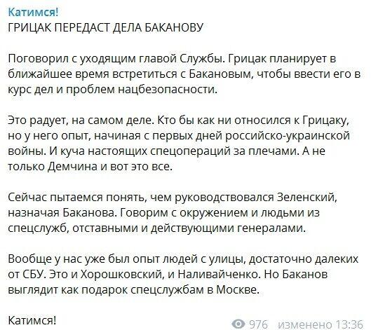 """""""У чому, бл*ть, новий підхід?"""" Відомий журналіст обматюкав Зеленського через Баканова"""