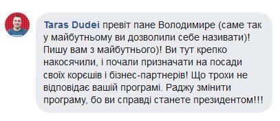 """""""Кому нравится, когда президент назначает на должность друга?"""": Что Зеленский говорил еще зимой, видео"""