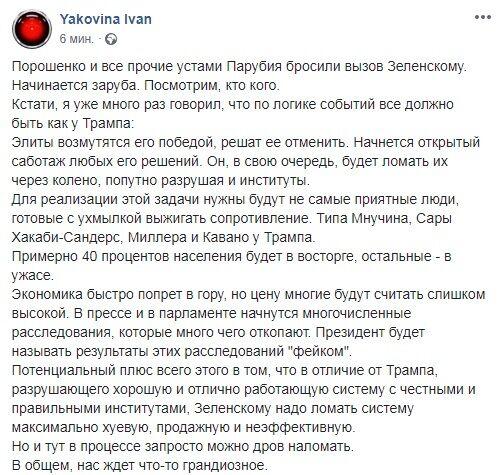 Зеленский начал ломать и приводить в ужас: Яковина рассказал о грандиозном