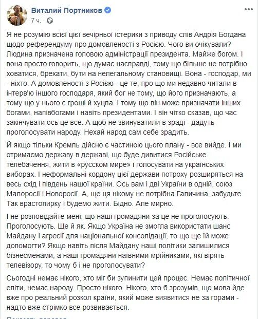 Портников звинуватив Зеленського в здачі України Кремлю і зробив новий прогноз