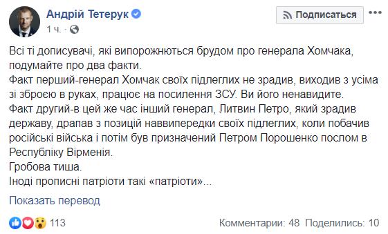 Всем, кто испражняется грязью на Хомчака, ответил рассерженный нардеп