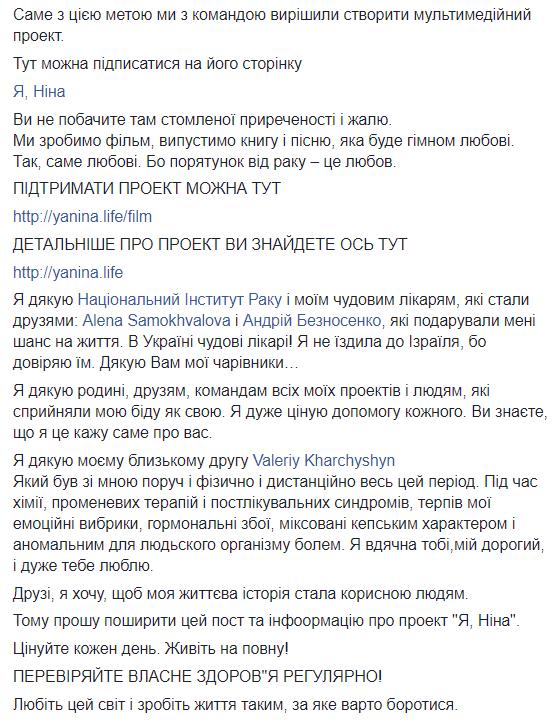 Яніна Соколова підірвала мережу повідомленням про свою хворобу