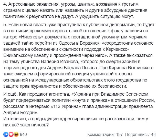 Богдан и Зеленский разозлили спикера МИДа РФ