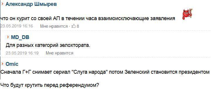 """""""Що вони курять в АП?"""": У мережі обговорюють два протилежних меседжа Зеленського"""