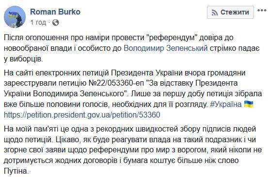 Петиция за отставку Зеленского: что это и где опубликована