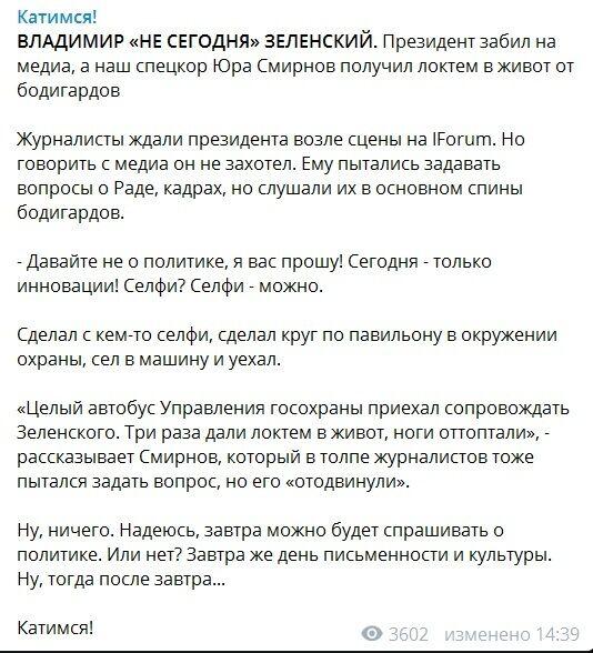 Охранники Зеленского ударили журналиста из-за вопроса о назначении Баканова в СБУ