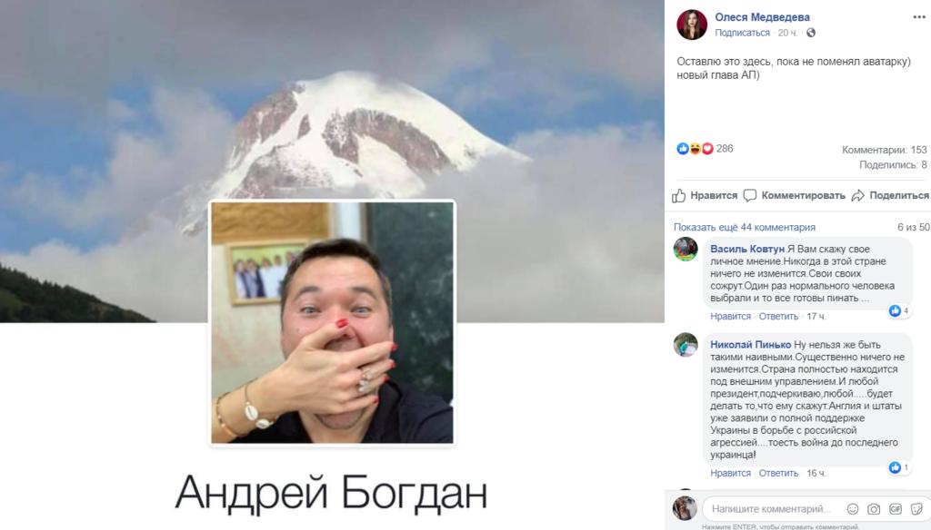 """""""Рука Кремля?"""" Андрей Богдан удивил своим фото в Facebook"""