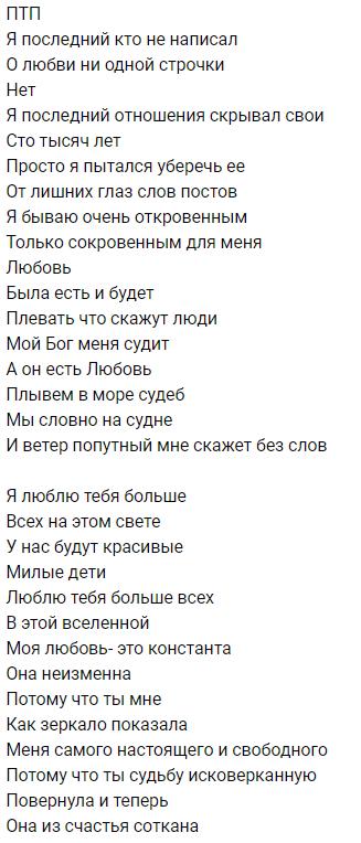 Константа: текст песни Потапа и где ее скачать