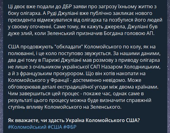 Коломойський просить Зеленського не видавати його США? Інсайд журналістів