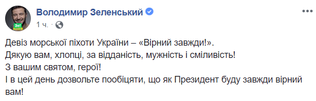 """""""Вова, йди в сраку зі своїм референдумом!"""" Зеленський звернувся до морпехів і отримав жорстку відповідь"""