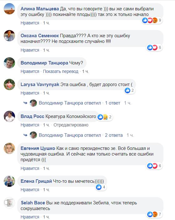 """""""Чудовищная ошибка!!!"""" Астролога шокировал поступок Зеленского"""