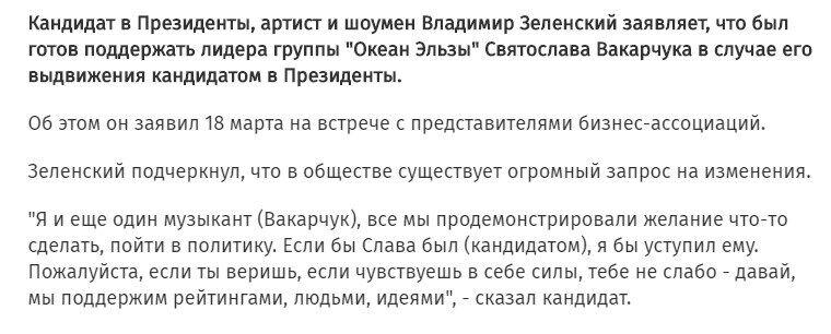 Коломойский вместе с Зеленским звонил Вакарчуку
