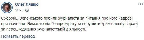 Охранники Зеленского ударили журналиста: Ляшко требует возбудить уголовное дело