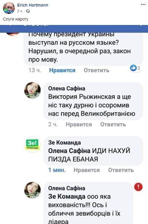 """""""Иди на*й, пиз*а е*аная"""": поклонники Зеленского оскорбили женщину из-за шутки о Великобритании"""