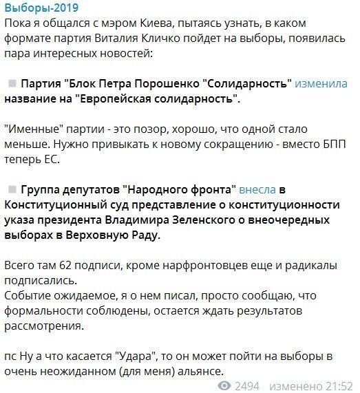 """""""Це ганьба"""": як БПП, """"Народний фронт"""" і Кличко готуються до виборів в Раду"""