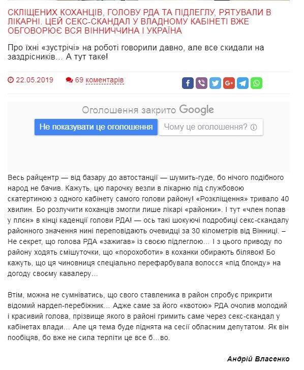 Ярослав Чернега попал в секс-скандал? Кто он и что известно, фото