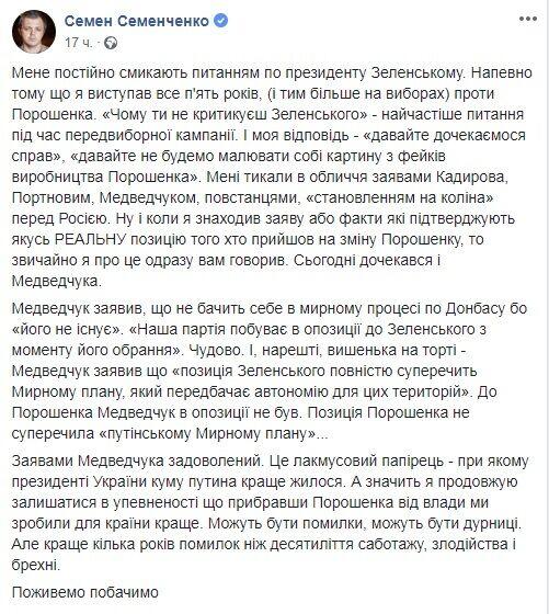 Медведчук забракував Зеленського, і мережа скипіла