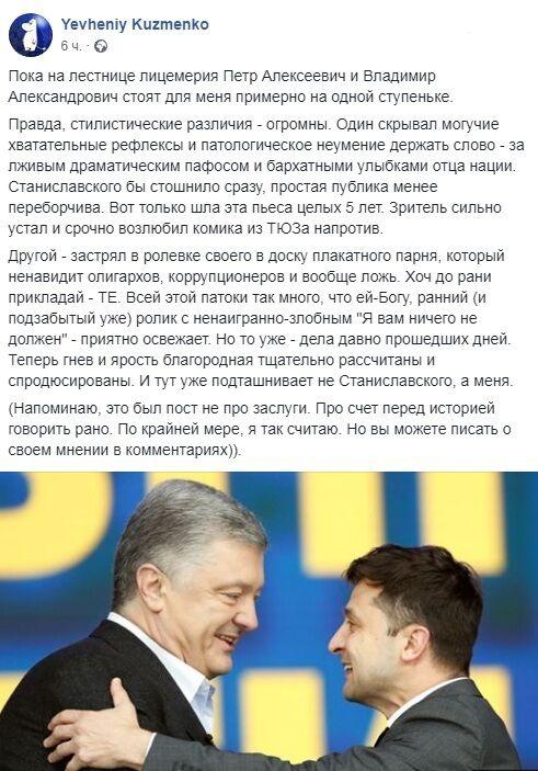 Журналист: Зеленский вслед за Порошенко стал вызывать тошноту. Правда, по-другому