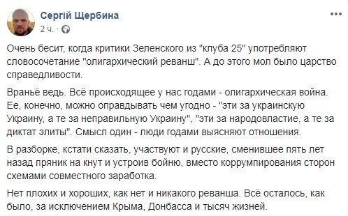 """""""Очень бесит"""": журналист о переменах в стране после смены Порошенко на Зеленского"""