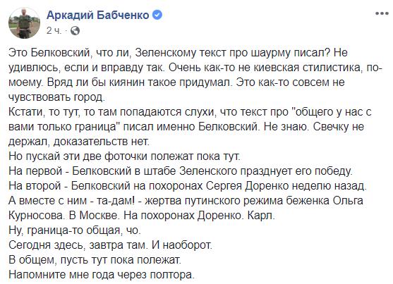 Автора промов Зеленського помітили в дуже цікавій компанії в Росії